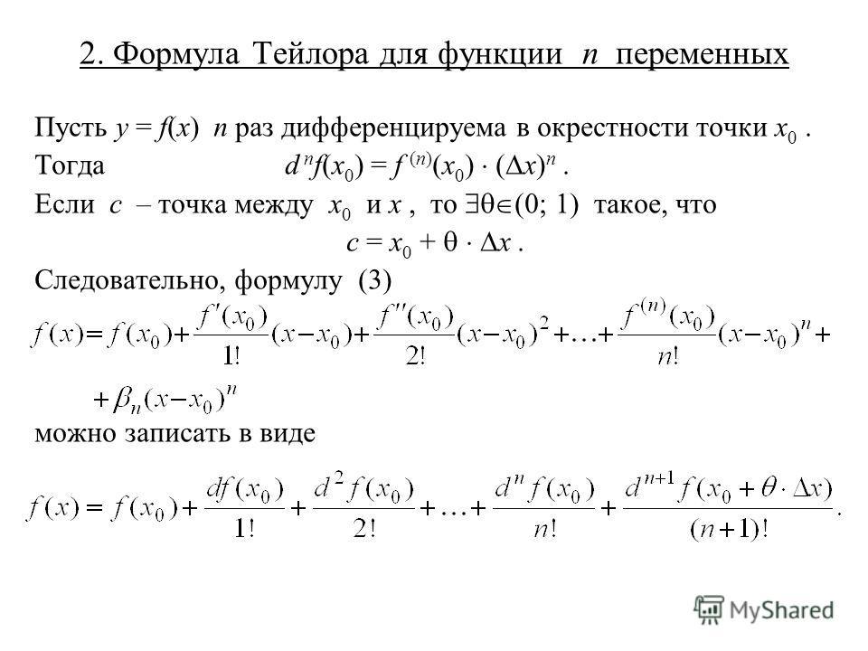 2. Формула Тейлора для функции n переменных Пусть y = f(x) n раз дифференцируема в окрестности точки x 0. Тогдаd n f(x 0 ) = f (n) (x 0 ) ( x) n. Если c – точка между x 0 и x, то (0; 1) такое, что c = x 0 + x. Следовательно, формулу (3) можно записат
