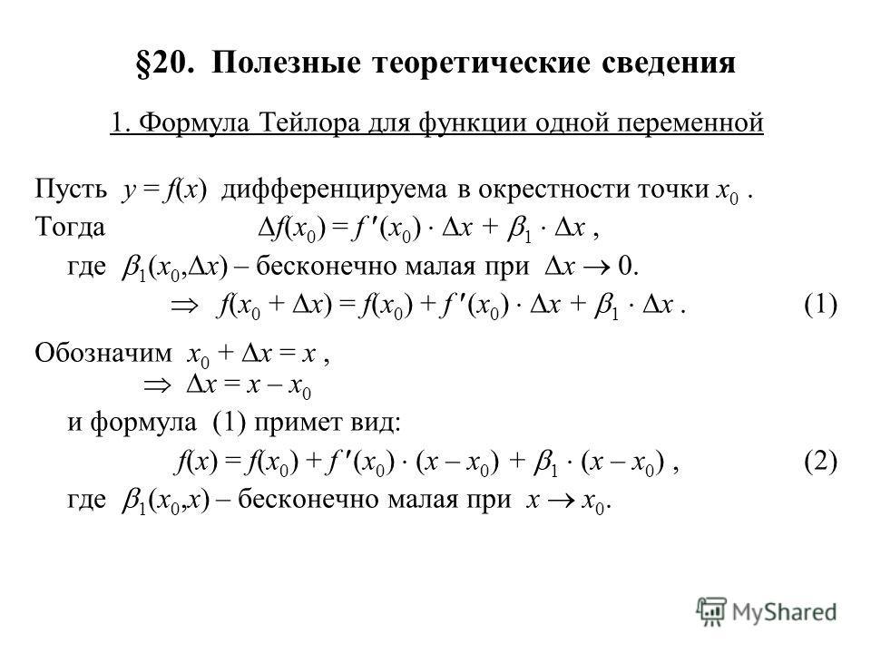 §20. Полезные теоретические сведения 1. Формула Тейлора для функции одной переменной Пусть y = f(x) дифференцируема в окрестности точки x 0. Тогда f(x 0 ) = f (x 0 ) x + 1 x, где 1 (x 0, x) – бесконечно малая при x 0. f(x 0 + x) = f(x 0 ) + f (x 0 )