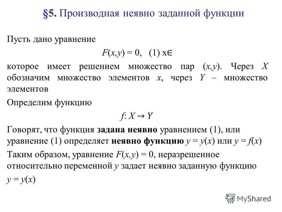§5. Производная неявно заданной функции