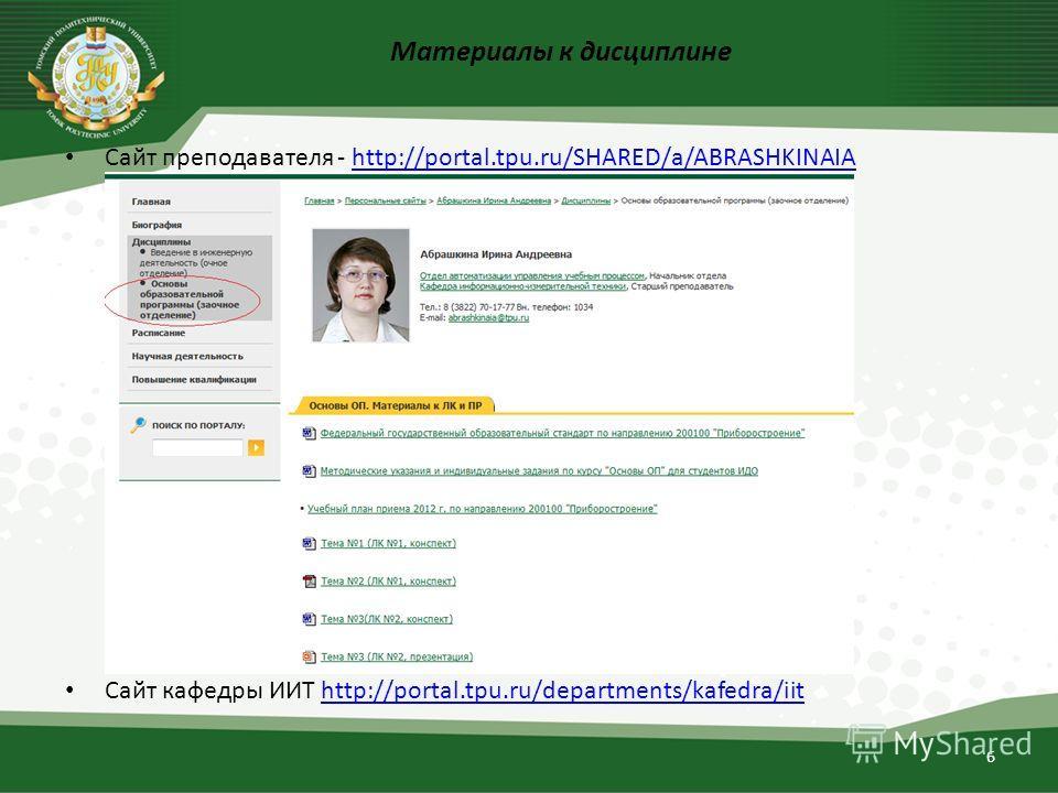 Материалы к дисциплине Сайт преподавателя - http://portal.tpu.ru/SHARED/a/ABRASHKINAIAhttp://portal.tpu.ru/SHARED/a/ABRASHKINAIA Сайт кафедры ИИТ http://portal.tpu.ru/departments/kafedra/iithttp://portal.tpu.ru/departments/kafedra/iit 6