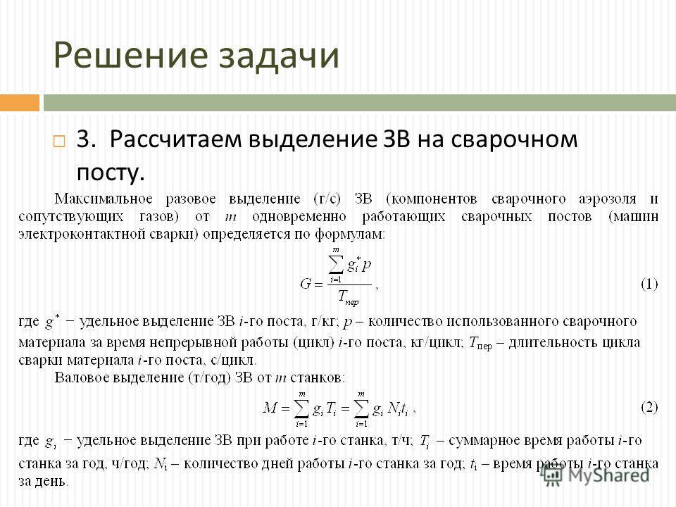 Решение задачи 3. Рассчитаем выделение ЗВ на сварочном посту.