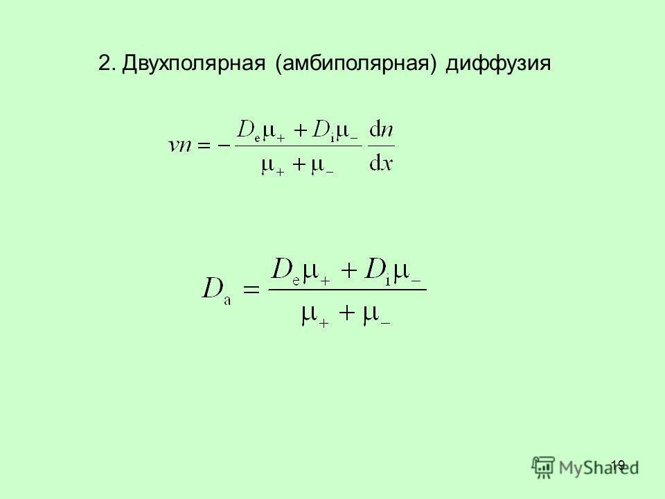 19 2. Двухполярная (амбиполярная) диффузия