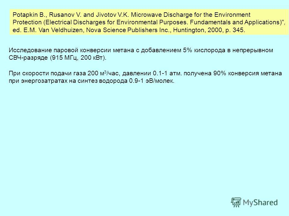 Potapkin B., Rusanov V. and Jivotov V.K. Microwave Discharge for the Environment Protection (Electrical Discharges for Environmental Purposes. Fundamentals and Applications)