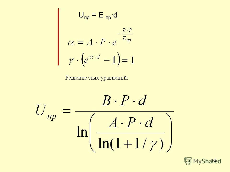 10 U пр = E пр ·d Решение этих уравнений: