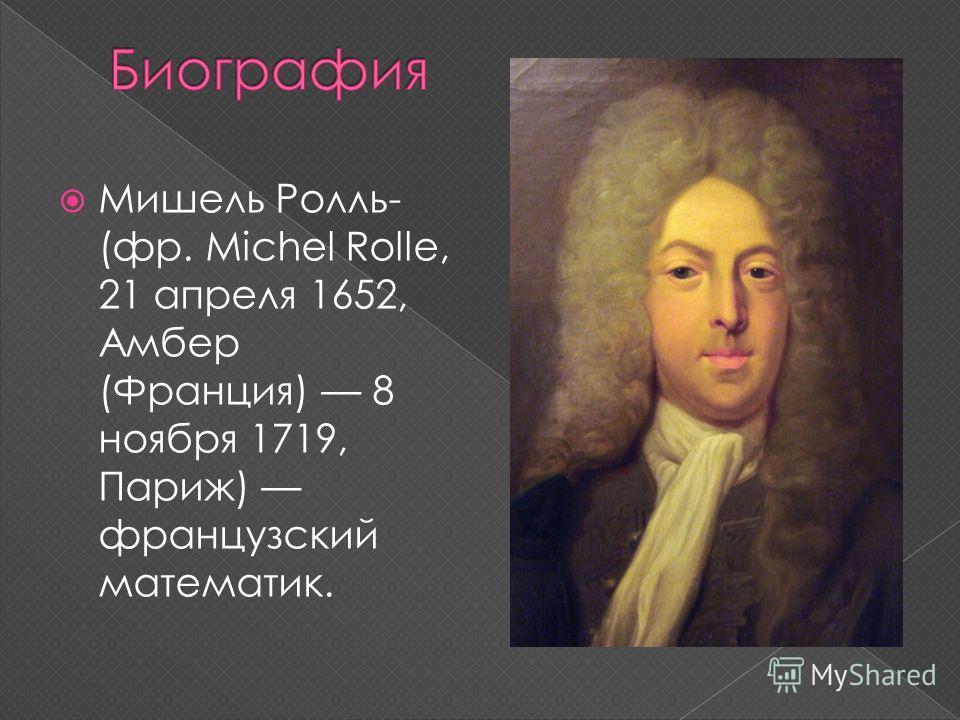Мишель Ролль- (фр. Michel Rolle, 21 апреля 1652, Амбер (Франция) 8 ноября 1719, Париж) французский математик.