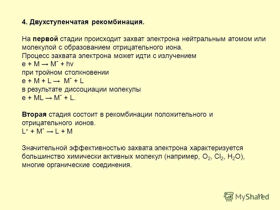 11 4. Двухступенчатая рекомбинация. На первой стадии происходит захват электрона нейтральным атомом или молекулой с образованием отрицательного иона. Процесс захвата электрона может идти с излучением e + М М - + hv при тройном столкновении е + М + L
