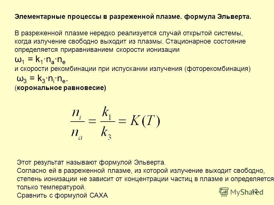 12 Элементарные процессы в разреженной плазме. формула Эльверта. В разреженной плазме нередко реализуется случай открытой системы, когда излучение свободно выходит из плазмы. Стационарное состояние определяется приравниванием скорости ионизации ω 1 =