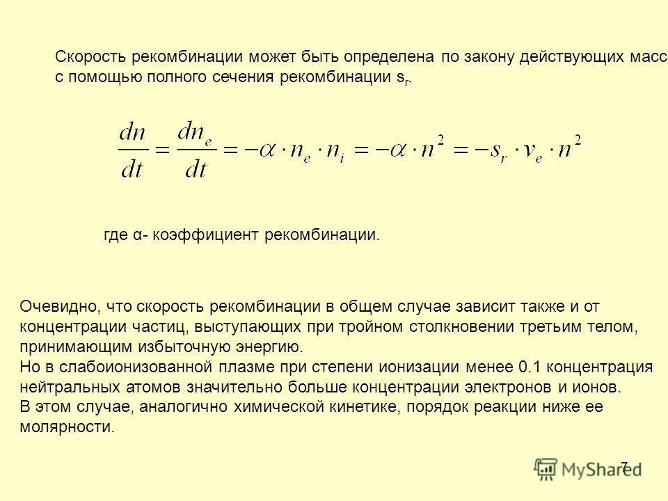7 Скорость рекомбинации может быть определена по закону действующих масс с помощью полного сечения рекомбинации s r. где α- коэффициент рекомбинации. Очевидно, что скорость рекомбинации в общем случае зависит также и от концентрации частиц, выступающ