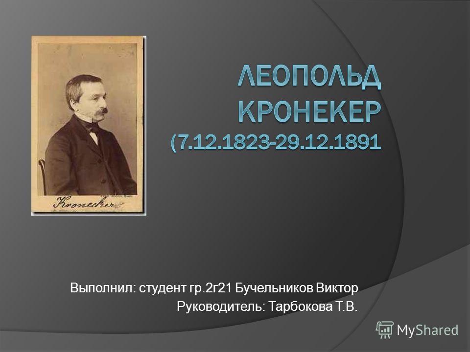 Выполнил: студент гр.2г21 Бучельников Виктор Руководитель: Тарбокова Т.В.
