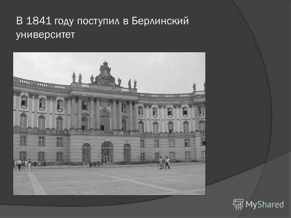 В 1841 году поступил в Берлинский университет
