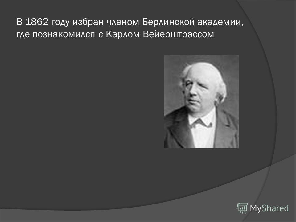 В 1862 году избран членом Берлинской академии, где познакомился с Карлом Вейерштрассом