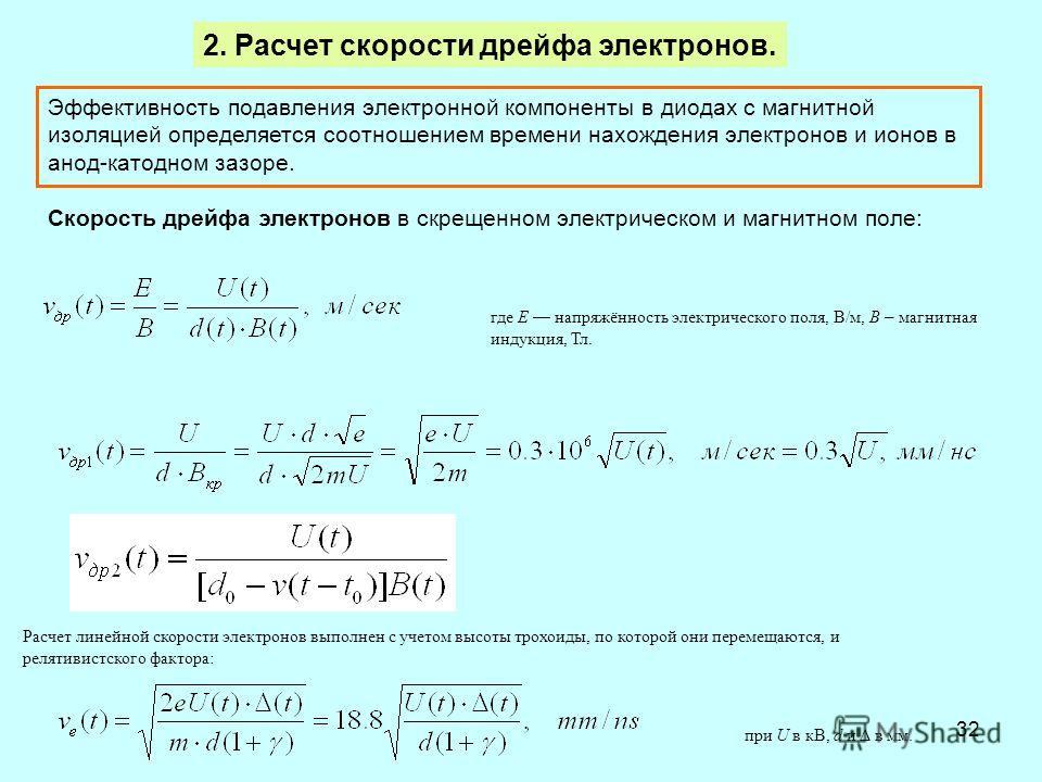 32 2. Расчет скорости дрейфа электронов. где Е напряжённость электрического поля, В/м, В – магнитная индукция, Тл. Расчет линейной скорости электронов выполнен с учетом высоты трохоиды, по которой они перемещаются, и релятивистского фактора: при U в