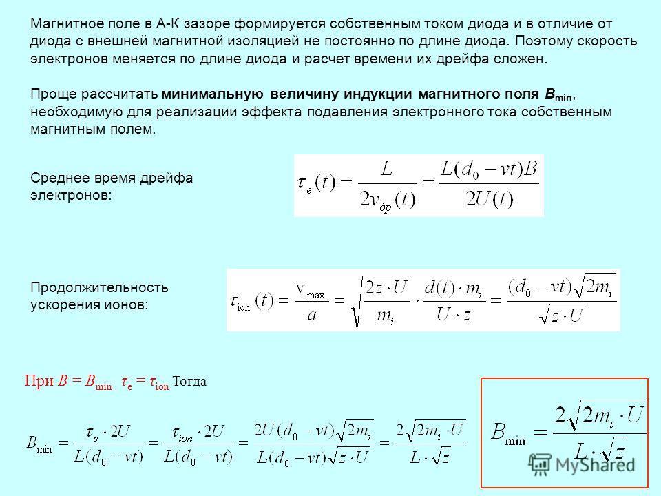 Магнитное поле в А-К зазоре формируется собственным током диода и в отличие от диода с внешней магнитной изоляцией не постоянно по длине диода. Поэтому скорость электронов меняется по длине диода и расчет времени их дрейфа сложен. Проще рассчитать ми