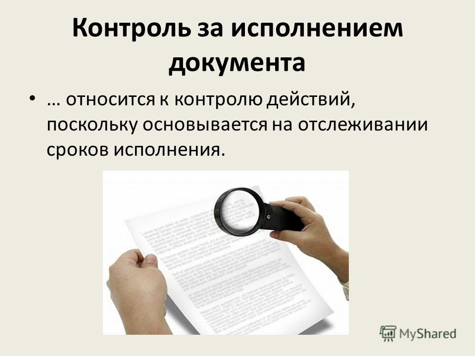 Контроль за исполнением документа … относится к контролю действий, поскольку основывается на отслеживании сроков исполнения.