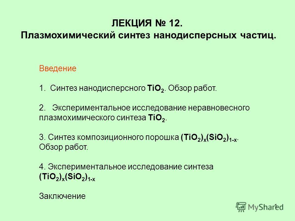 1 Введение 1.Синтез нанодисперсного TiO 2. Обзор работ. 2. Экспериментальное исследование неравновесного плазмохимического синтеза TiO 2. 3. Синтез композиционного порошка (TiO 2 ) x (SiO 2 ) 1-x. Обзор работ. 4. Экспериментальное исследование синтез
