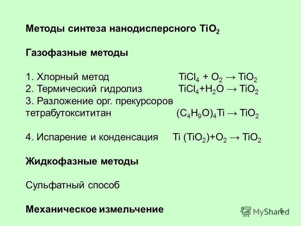 5 Методы синтеза нанодисперсного TiO 2 Газофазные методы 1.Хлорный метод TiCl 4 + O 2 TiO 2 2.Термический гидролиз TiCl 4 +H 2 O TiO 2 3.Разложение орг. прекурсоров тетрабутоксититан (C 4 H 9 O) 4 Ti TiO 2 4. Испарение и конденсация Ti (TiO 2 )+O 2 T