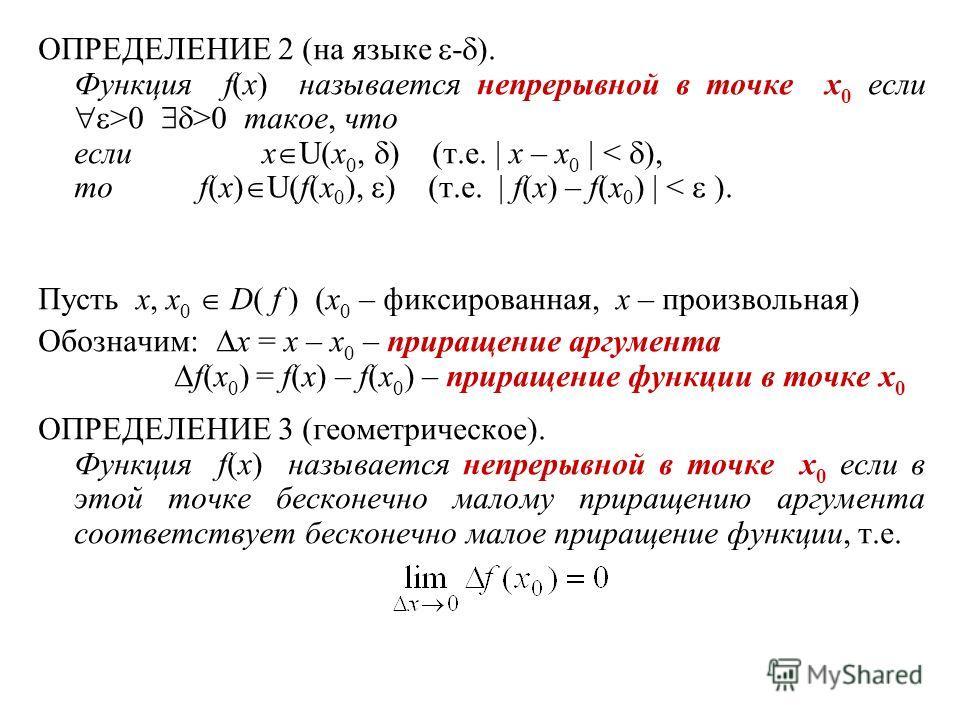 ОПРЕДЕЛЕНИЕ 2 (на языке - ). Функция f(x) называется непрерывной в точке x 0 если >0 >0 такое, что еслиx U(x 0, ) (т.е. | x – x 0 | < ), то f(x) U(f(x 0 ), ) (т.е. | f(x) – f(x 0 ) | < ). Пусть x, x 0 D( f ) (x 0 – фиксированная, x – произвольная) Об