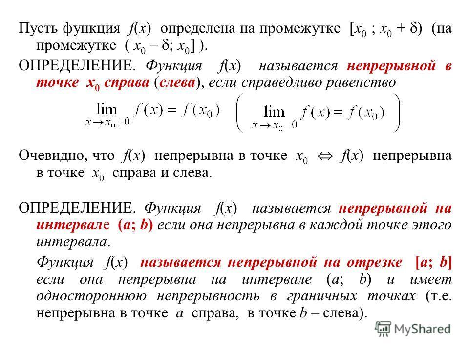 Пусть функция f(x) определена на промежутке [x 0 ; x 0 + ) (на промежутке ( x 0 – ; x 0 ] ). ОПРЕДЕЛЕНИЕ. Функция f(x) называется непрерывной в точке x 0 справа (слева), если справедливо равенство Очевидно, что f(x) непрерывна в точке x 0 f(x) непрер