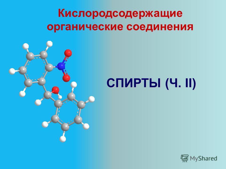 СПИРТЫ (Ч. II) Кислородсодержащие органические соединения