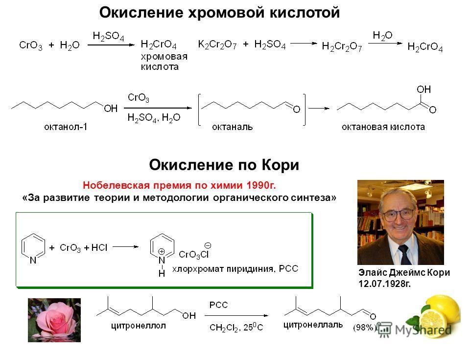 Окисление по Кори Элайс Джеймс Кори 12.07.1928г. Нобелевская премия по химии 1990г. «За развитие теории и методологии органического синтеза» Окисление хромовой кислотой