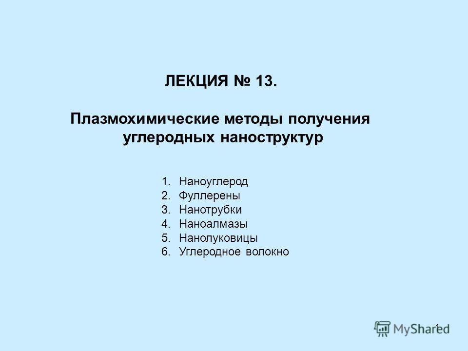 1 ЛЕКЦИЯ 13. Плазмохимические методы получения углеродных наноструктур 1.Наноуглерод 2.Фуллерены 3.Нанотрубки 4.Наноалмазы 5.Нанолуковицы 6.Углеродное волокно