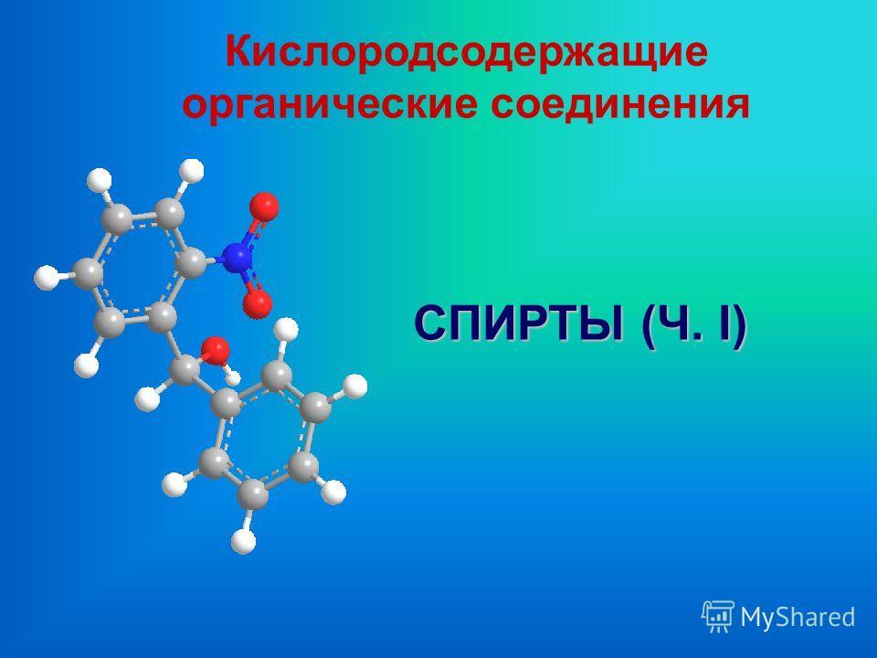 СПИРТЫ (Ч. I) Кислородсодержащие органические соединения