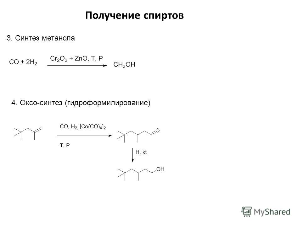 3. Синтез метанола Получение спиртов 4. Оксо-синтез (гидроформилирование)