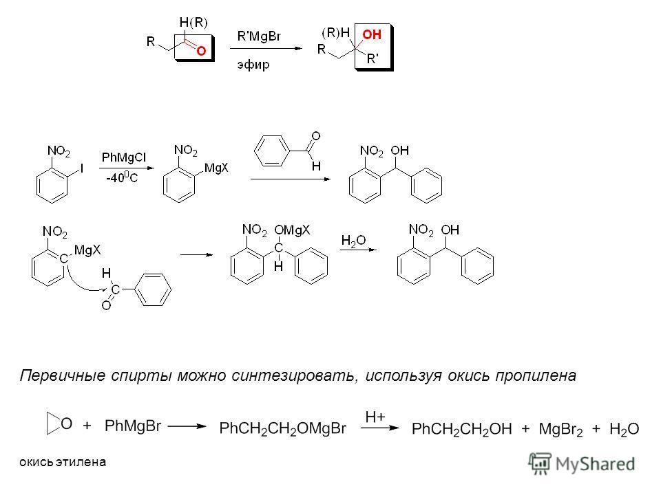 окись этилена Первичные спирты можно синтезировать, используя окись пропилена
