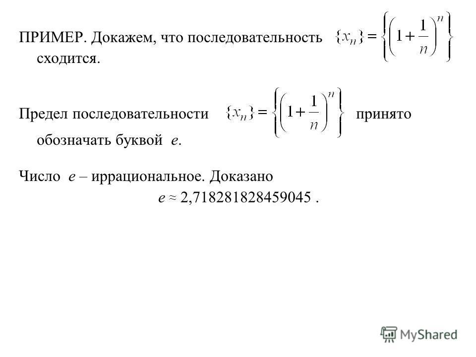 ПРИМЕР. Докажем, что последовательность сходится. Предел последовательности принято обозначать буквой e. Число e – иррациональное. Доказано e 2,718281828459045.