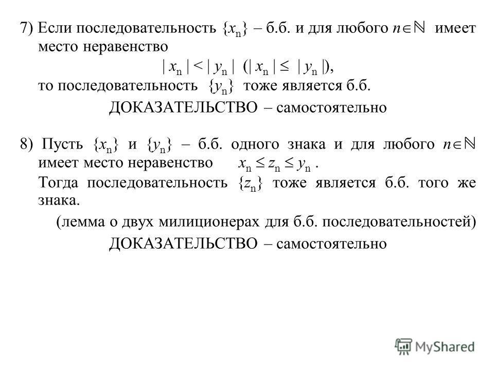 7) Если последовательность {x n } – б.б. и для любого n имеет место неравенство | x n | < | y n | (| x n | | y n |), то последовательность {y n } тоже является б.б. ДОКАЗАТЕЛЬСТВО – самостоятельно 8) Пусть {x n } и {y n } – б.б. одного знака и для лю