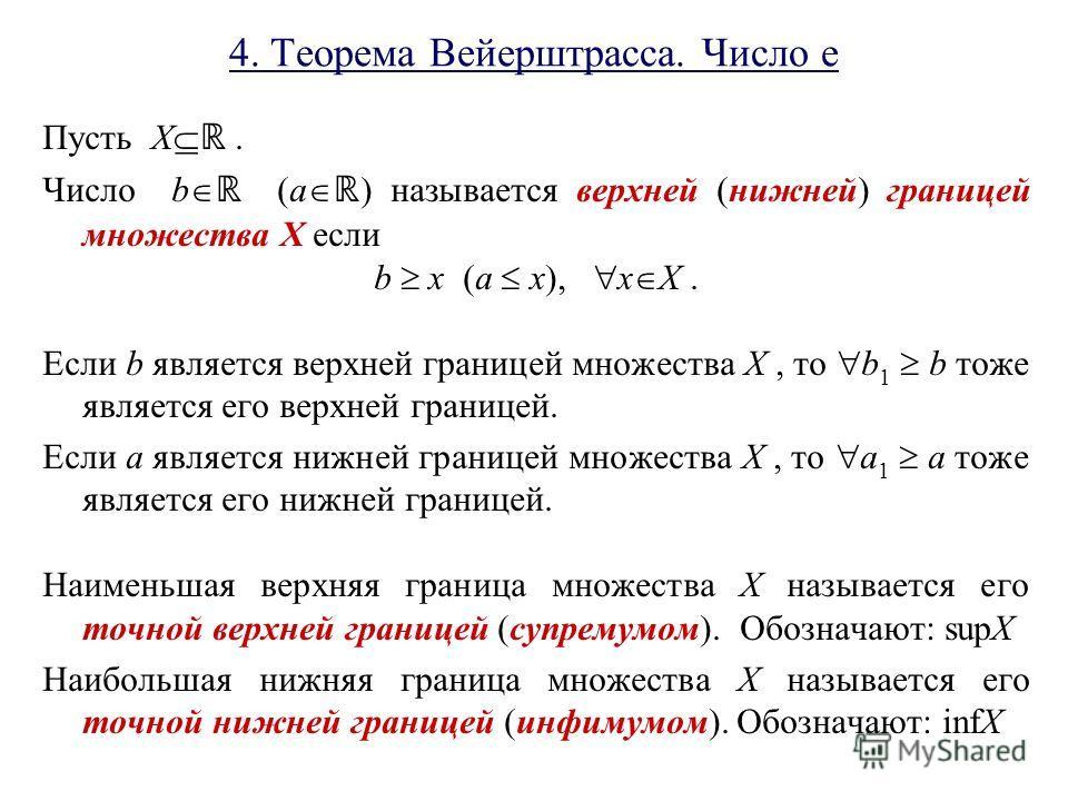 4. Теорема Вейерштрасса. Число e Пусть X. Число b (a ) называется верхней (нижней) границей множества X если b x (a x), x X. Если b является верхней границей множества X, то b 1 b тоже является его верхней границей. Если a является нижней границей мн