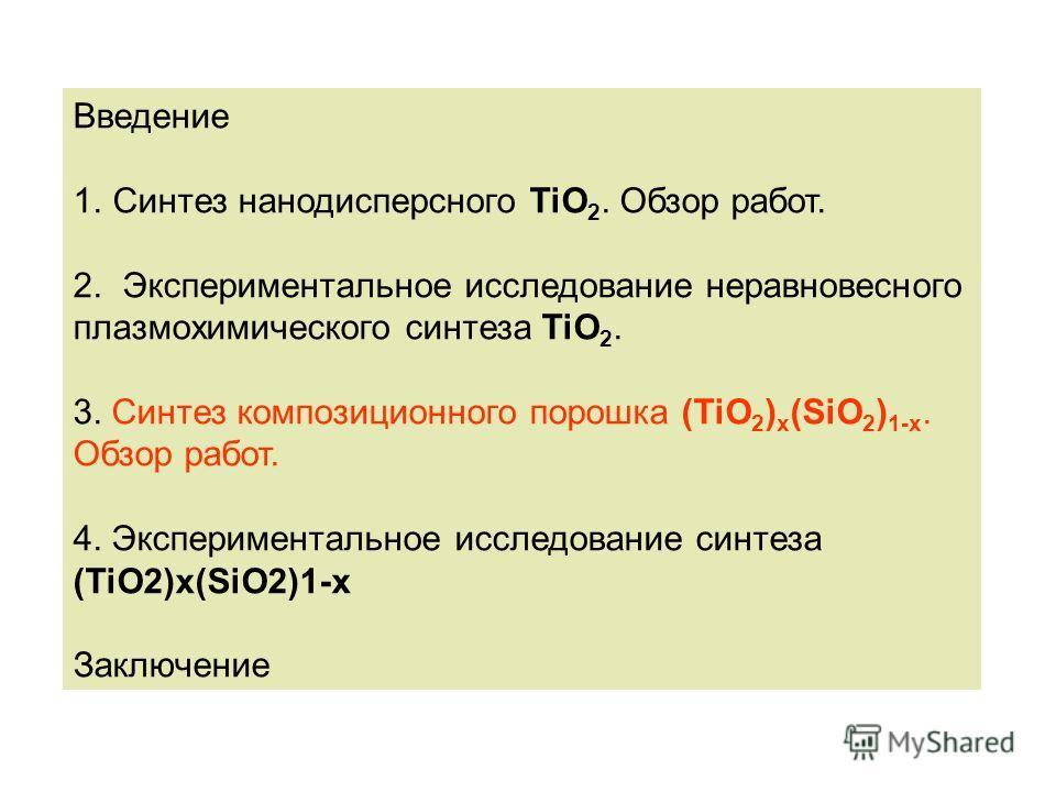 Введение 1.Синтез нанодисперсного TiO 2. Обзор работ. 2. Экспериментальное исследование неравновесного плазмохимического синтеза TiO 2. 3. Синтез композиционного порошка (TiO 2 ) x (SiO 2 ) 1-x. Обзор работ. 4. Экспериментальное исследование синтеза