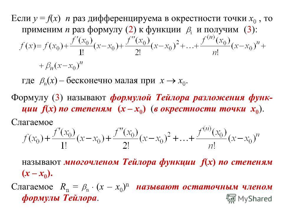 Если y = f(x) n раз дифференцируема в окрестности точки x 0, то применим n раз формулу (2) к функции i и получим (3): где n (x) – бесконечно малая при x x 0. Формулу (3) называют формулой Тейлора разложения функ- ции f(x) по степеням (x – x 0 ) (в ок