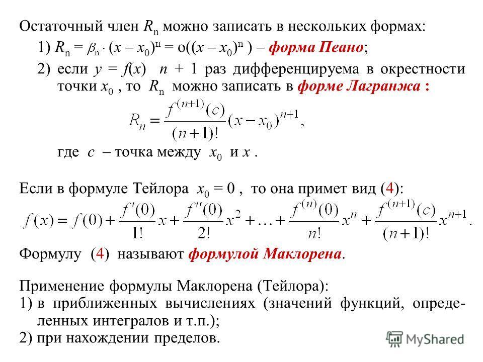 Остаточный член R n можно записать в нескольких формах: 1) R n = n (x – x 0 ) n = o((x – x 0 ) n ) – форма Пеано; 2) если y = f(x) n + 1 раз дифференцируема в окрестности точки x 0, то R n можно записать в форме Лагранжа : где c – точка между x 0 и x