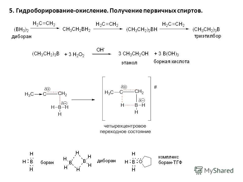 5. Гидроборирование-окисление. Получение первичных спиртов.