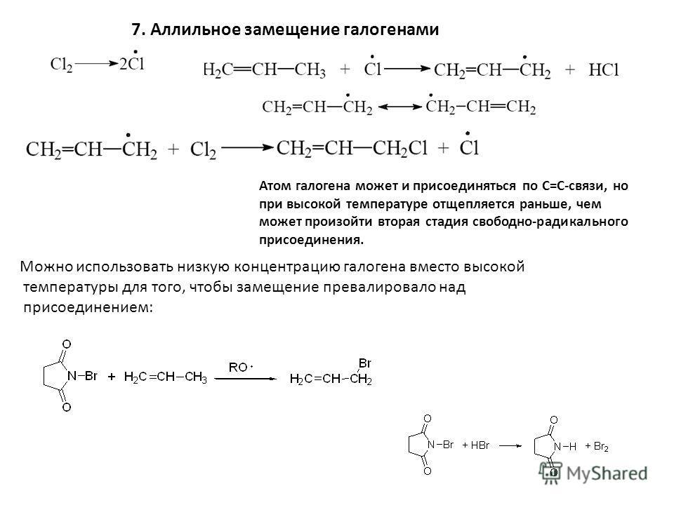 7. Аллильное замещение галогенами Атом галогена может и присоединяться по С=С-связи, но при высокой температуре отщепляется раньше, чем может произойти вторая стадия свободно-радикального присоединения. Можно использовать низкую концентрацию галогена