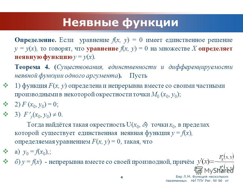 Бер Л.М. Функция нескольких переменных НИ ТПУ Рег. 96 от 19.03.2010 Company Logo 4 Неявные функции Определение. Если уравнение f(x, y) = 0 имеет единственное решение y = y(x), то говорят, что уравнение f(x, y) = 0 на множестве Х определяет неявную фу