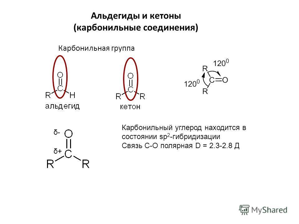 (карбонильные соединения) Карбонильная группа Карбонильный углерод находится в состоянии sp 2 -гибридизации Связь С-О полярная D = 2.3-2.8 Д δ+δ+ δ-δ-