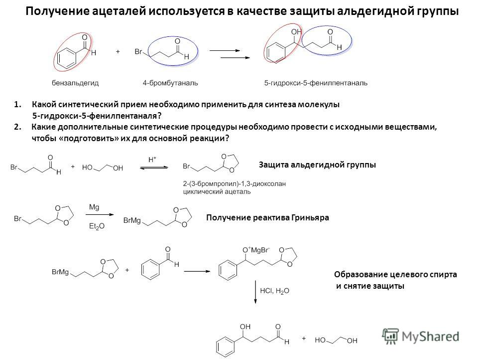 Получение ацеталей используется в качестве защиты альдегидной группы 1.Какой синтетический прием необходимо применить для синтеза молекулы 5-гидрокси-5-фенилпентаналя? 2. Какие дополнительные синтетические процедуры необходимо провести с исходными ве