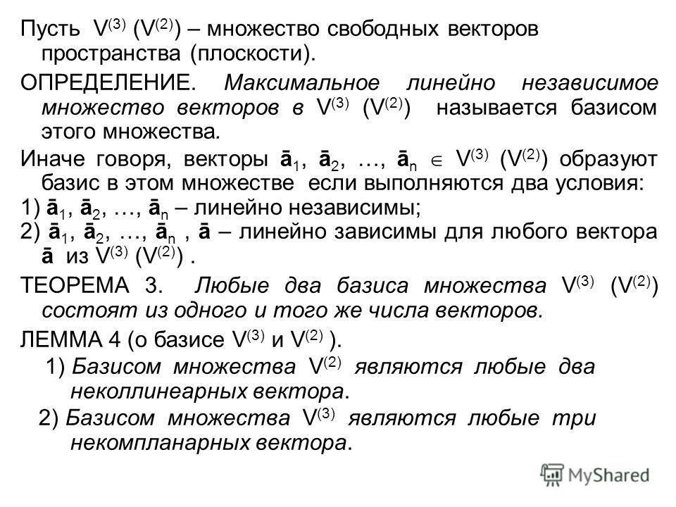 Пусть V (3) (V (2) ) – множество свободных векторов пространства (плоскости). ОПРЕДЕЛЕНИЕ. Максимальное линейно независимое множество векторов в V (3) (V (2) ) называется базисом этого множества. Иначе говоря, векторы ā 1, ā 2, …, ā n V (3) (V (2) )