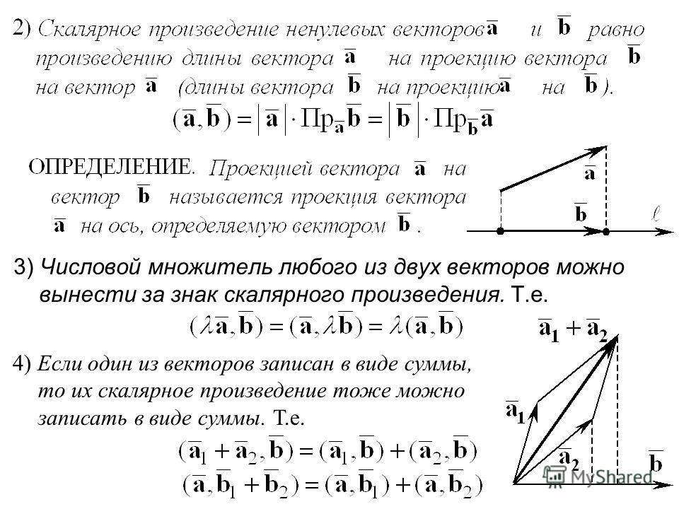 3) Числовой множитель любого из двух векторов можно вынести за знак скалярного произведения. Т.е. 4) Если один из векторов записан в виде суммы, то их скалярное произведение тоже можно записать в виде суммы. Т.е.