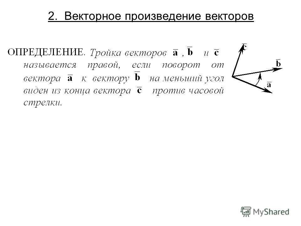 2. Векторное произведение векторов