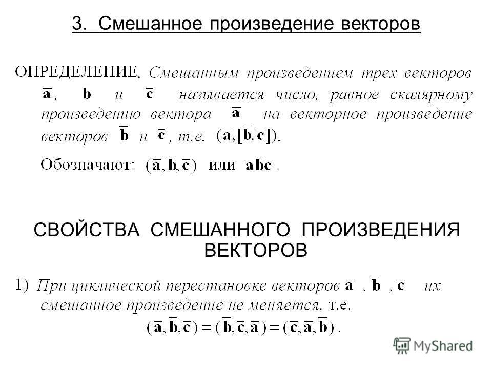 3. Смешанное произведение векторов СВОЙСТВА СМЕШАННОГО ПРОИЗВЕДЕНИЯ ВЕКТОРОВ