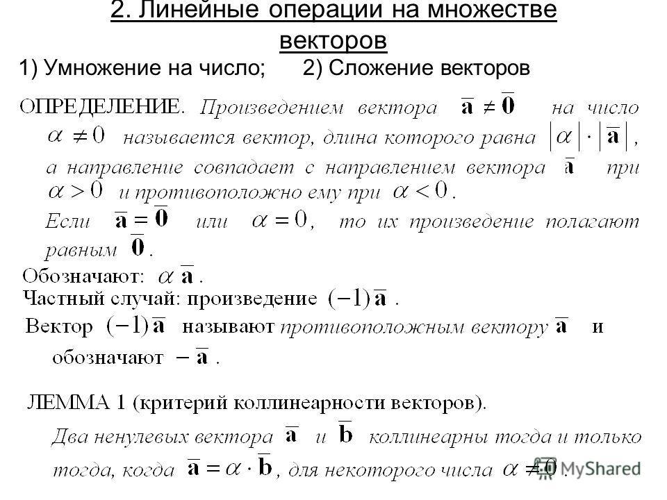 2. Линейные операции на множестве векторов 1) Умножение на число; 2) Сложение векторов