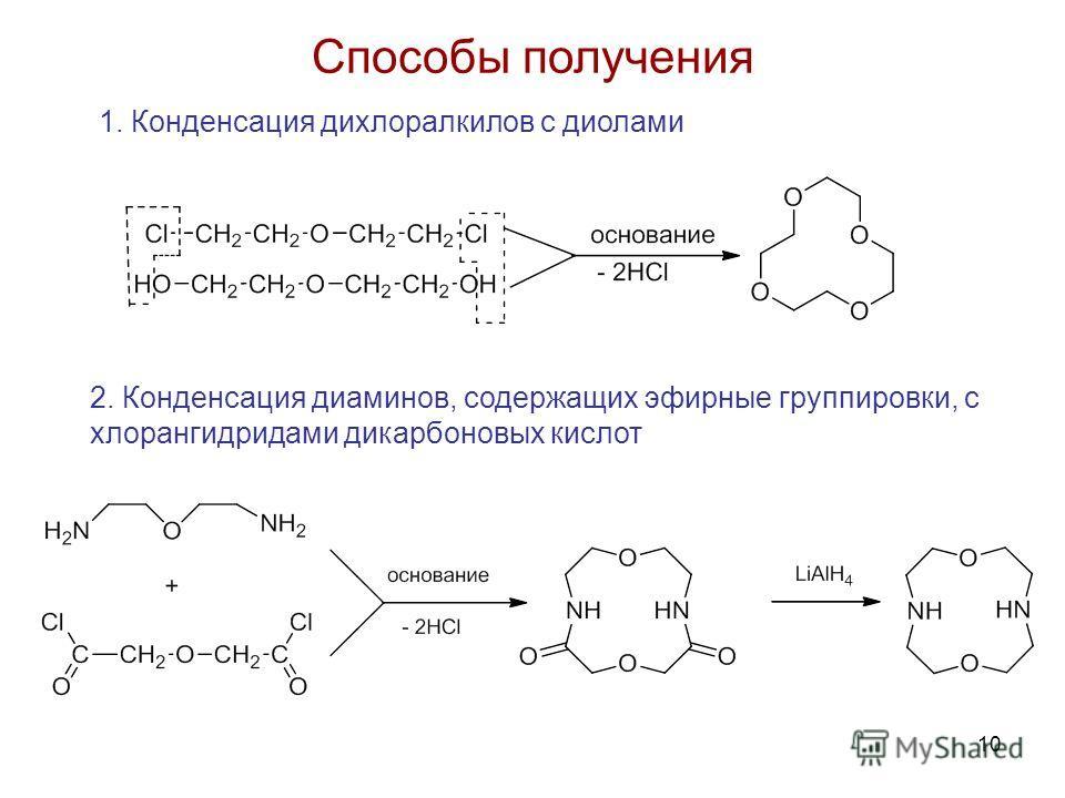10 Способы получения 1. Конденсация дихлоралкилов с диолами 2. Конденсация диаминов, содержащих эфирные группировки, с хлорангидридами дикарбоновых кислот