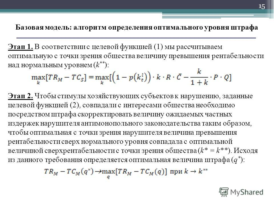 15 Базовая модель: алгоритм определения оптимального уровня штрафа Этап 1. В соответствии с целевой функцией (1) мы рассчитываем оптимальную с точки зрения общества величину превышения рентабельности над нормальным уровнем (k ** ): Этап 2. Чтобы стим