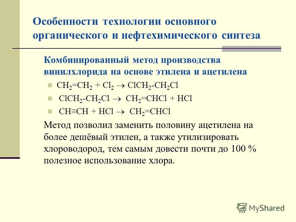производства винилхлорида