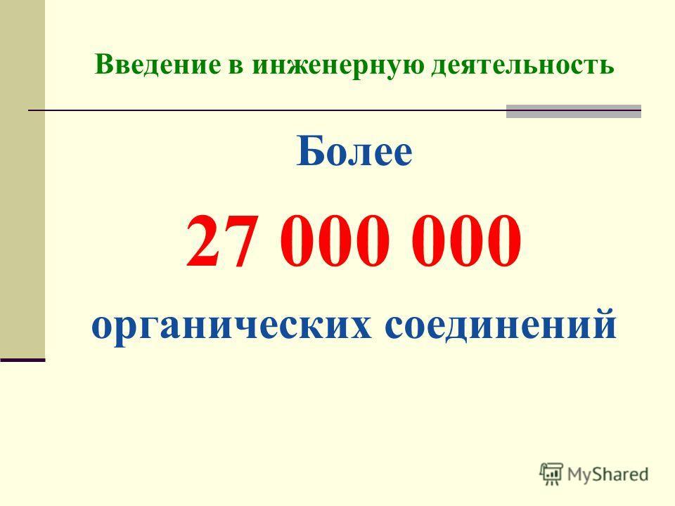 Введение в инженерную деятельность Более 27 000 000 органических соединений