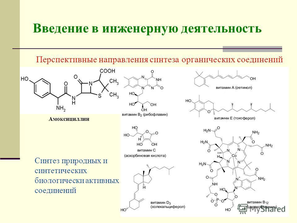 Введение в инженерную деятельность Перспективные направления синтеза органических соединений Синтез природных и синтетических биологически активных соединений Амоксициллин