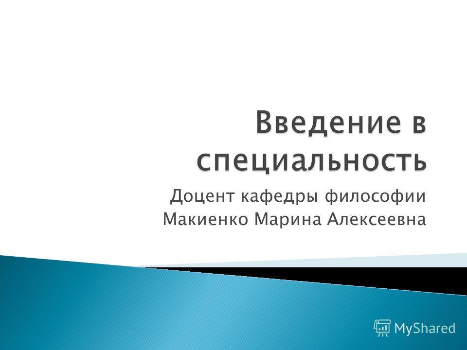 Доцент кафедры философии Макиенко Марина Алексеевна